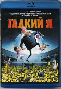 Гадкий Я (Blu-ray)