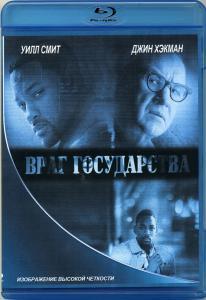 Враг государства (Blu-ray)