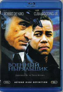 Военный ныряльщик (Blu-ray)