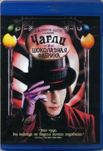 Чарли и Шоколадная Фабрика (Blu-ray)