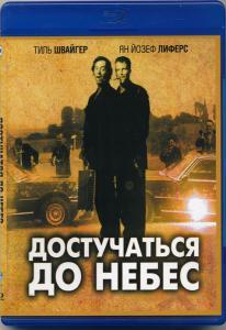 Достучаться до небес (Blu-ray)