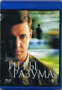 Игры разума (Blu-ray)