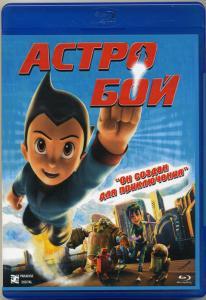 Астробой (Blu-ray)