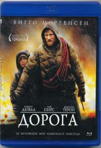 Дорога (Blu-ray)