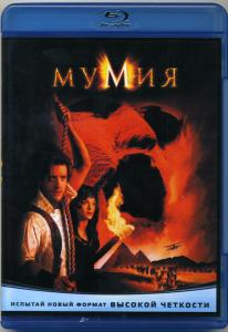 Мумия (Blu-ray)