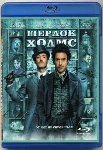 Шерлок Холмс (Blu-ray)