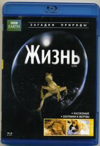 BBC Жизнь 3 Часть (Blu-ray)