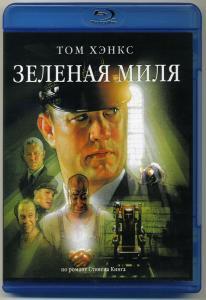 Зеленая миля (Blu-ray)