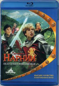 Хроники Нарнии Лев, Колдунья и Волшебный Шкаф (Blu-ray)