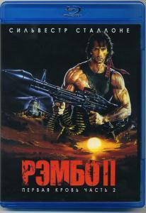 Рэмбо Первая кровь. Часть 2 (Blu-ray)