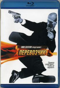 Перевозчик (Blu-ray)