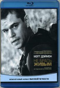Не брать живым! (Blu-ray)