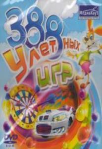 388 улетных игр (PC DVD)