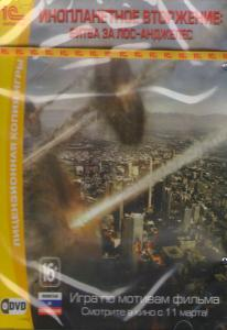 Инопланетное вторжение Битва за Лос-Анджелес (PC DVD)