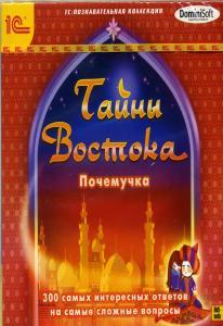 Почемучка Тайны Востока (PC CD)