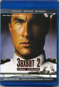Захват 2 Темная территория (Blu-ray)