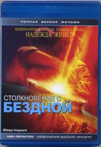 Столкновение с бездной (Blu-ray)