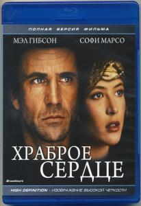 Храброе сердце ( Blu-ray)