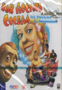 Как достать соседа Из России с любовью (PC CD)