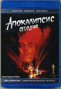 Апокалипсис Сегодня (Blu-ray)