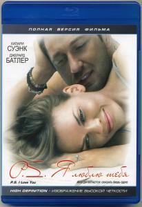 P.S. Я люблю тебя (Blu-ray)