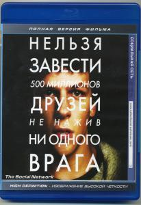 Социальная сеть (Blu-ray)