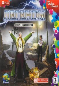 Легенды Секрет Тамплиеров (PC CD)