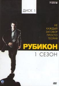 Рубикон 1 Сезон (13 серий)