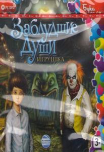 Заблудшие души Игрушка (PC DVD)