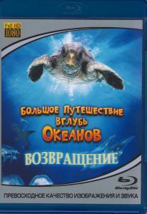 Большое путешествие вглубь океанов 3D Возвращение (Blu-ray)