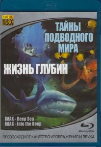IMAX Тайны подводного мира Жизнь глубин (Blu-ray)