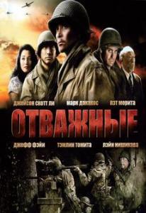 Отважные (Blu-ray)
