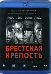 Брестская крепость (Blu-ray)