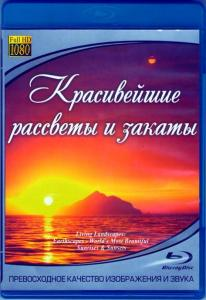 Красивейшие рассветы и закаты (Blu-ray)