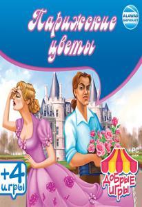 Добрые игры Парижские цветы (PC CD)