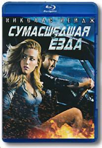 Сумасшедшая езда (Blu-ray)