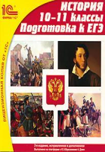 История 10-11 классы Подготовка к ЕГЭ Издание 2-е переработанное и дополненное (PC CD)