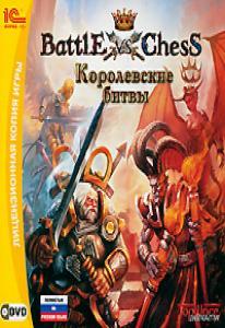 Battle vs Chess Королевские битвы (PC DVD)
