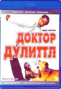 Доктор Дулиттл (Blu-ray)