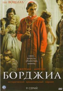 Борджиа 1 Сезон (9 серий) (2 DVD)