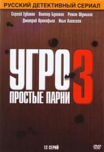 УГРО Простые парни 3 (12 серий)