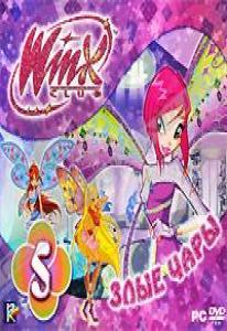 Winx Club 5 Злые чары (PC DVD)