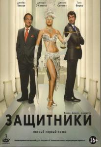 Защитники (Фишки Деньги Адвокаты) 1 Сезон (18 серий) (3 DVD)