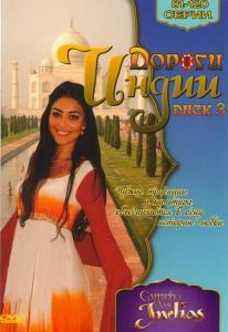 Дороги Индии (81-120 серии)