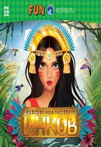 Древнее пророчество инков (PC CD)