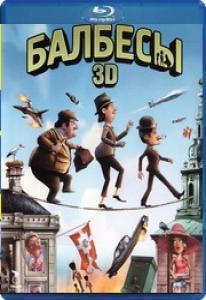 Балбесы 3D 2D (Blu-ray)