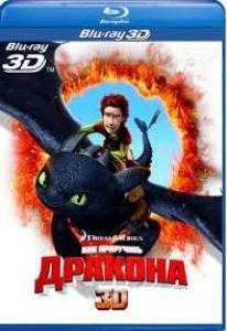Как приручить дракона 3D 2D (Blu-ray 50GB)