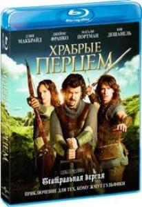 Храбрые перцем (Blu-ray)