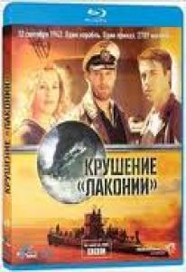 Крушение Лаконии (Blu-ray)