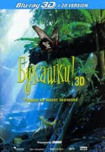 Букашки 3D 2D (Blu-ray)